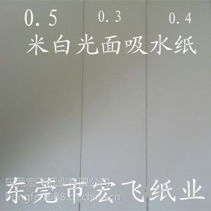 供应0.2MM、0.3MM、0.4MM、0.5MM、0.65MM吸水纸杯垫纸供应