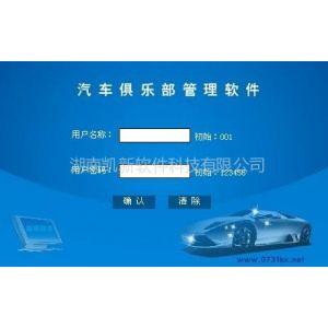 长沙 凯新汽车美容管理系统 汽车维修店软件