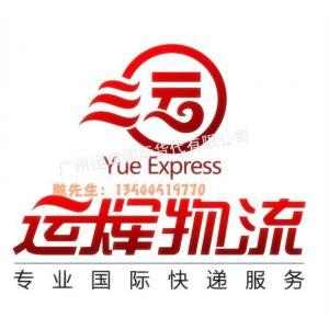 供应广州番禺DHL国际快递 日本 欧美 中东迪拜东南亚专线2-3天到