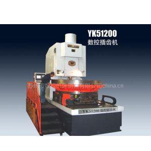 供应天津一机YK51200 /YK51200A 数控插齿机