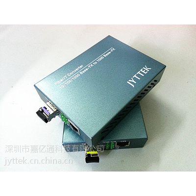 供应CWDM千兆收发器 SFPCWDM千兆收发器 CWDMSFP千兆收发器