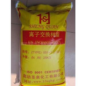 供应电厂专用阴阳离子交换树脂001X7,201X7,D301