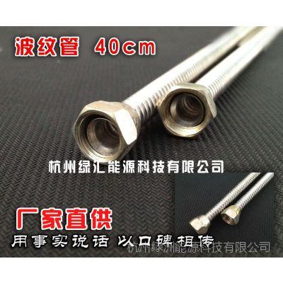 醇油炉芯专用不锈钢波纹管40CM 不锈钢金属软管 厨具配件