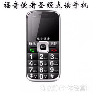 供应福音使者F168圣经手机 数字点读 支持移动和联通 8G内存 大音量
