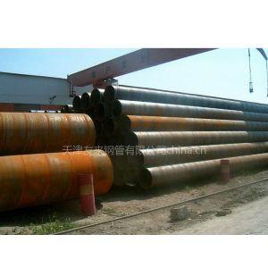 Q235B 螺旋管 630*6*12米 天津友来 生产 批发