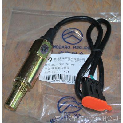 DL-LG901Q1-YT 里程表传感器 金旅配件