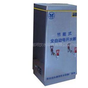 供应全自动电热开水器50L
