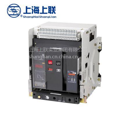 上海上联RMW1-2000固定式智能型万能式断路器