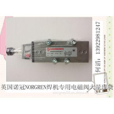 焊机电磁阀SXE9574-A70-00正品norgren电磁阀大量使用在焊机行业