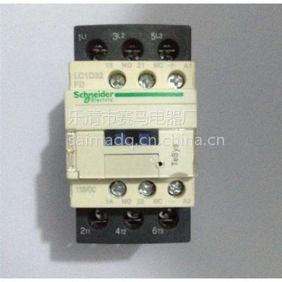 供应施耐德LC1-D32BD直流接触器