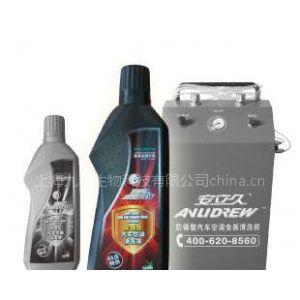 防锈型汽车空调清洗液诚招代理