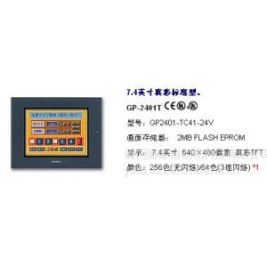 供应库存现货GP2401-TC41-24V人机界面GP2000系列停产PROFACE