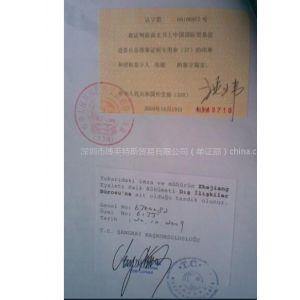 供应土耳其认证,土耳其报关单,装箱单土耳其大使馆认证