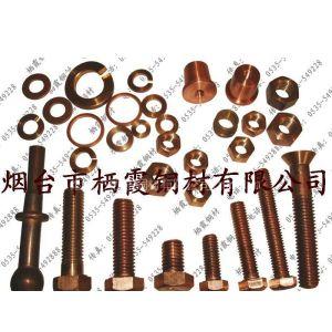 飞宇供应铜标准件 铜紧固件 铜非标件