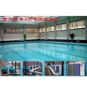 供应贵州丹寨400吨恒温泳池