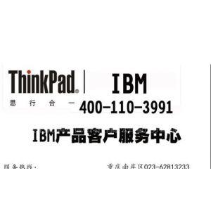 重庆IBM电脑笔记本售后服务维修 IBM电脑花屏 键盘错乱维修点