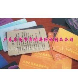 供应精美工作证防伪印刷、各类票据文件防伪印刷