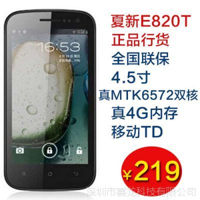 夏新E820T 4.5寸真MTK6572 真双核真4G内存 贴合屏 双卡移动TD 3G