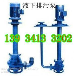 供应甘肃立式液下泥浆泵 耐高温液下排污泵 长轴液下渣浆泵 高效节能