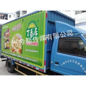 供应企业自用车广告/审批价格/广州车身广告制作