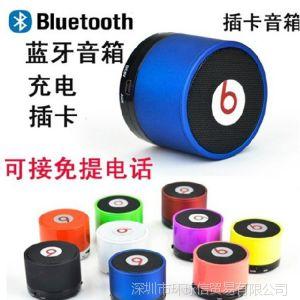 供应厂家批发 S10蓝牙音箱 迷你插卡无线 便携MP3小音响带收音 带通话