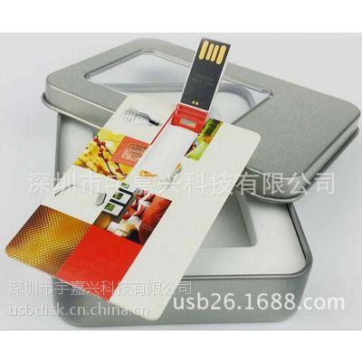 供应卡片U盘带铁盒包装 数码产品8G名片U盘浮雕彩印
