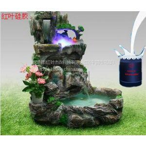 供应喷泉假山模具制作专用硅胶,假山硅橡胶