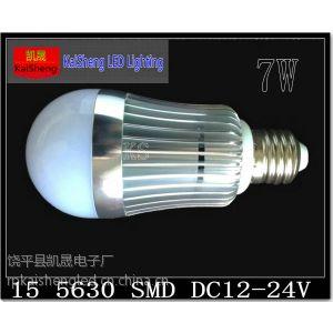 供应直流12V7W大功率LED节能灯泡/太阳能蓄电池球泡灯/5630贴片高亮