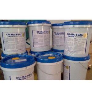 供应美国永凝液AS-沥青路面养护剂