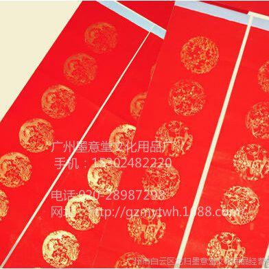 专用手写对联纸 超大规格2.6米洒金龙凤春联 瓦当红纸厂家直销