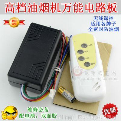摇控型油烟机配件电脑板 油烟机电路板控制板 抽油烟机万能板通用