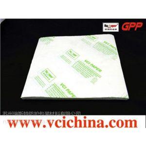 供应vci气相防锈片张白纸 多金属通用高效防锈的防锈包装材料