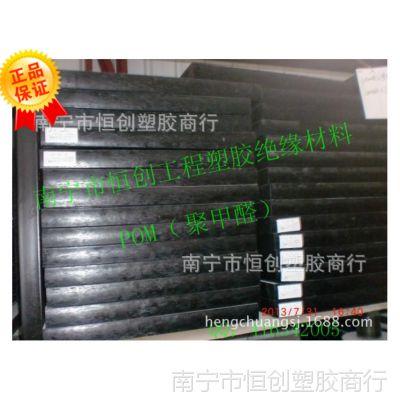 广州北 海机械加工POM聚甲醛板棒大量供应南宁批发零售POM聚甲醛