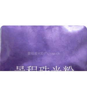 景程珠光粉是经过政府机关部门环保检测纯度的化工颜料