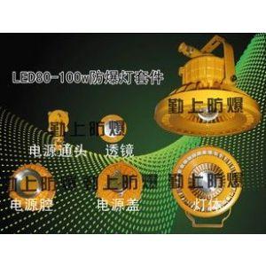 供应LED防爆灯套件|LED防爆外壳|巷道灯外壳厂家|矿用led巷道灯壳体价格|