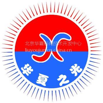 北京好胶技术中心【水性腹膜胶技术 水性复膜胶技术 水性覆膜胶技术】