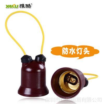 供应批发 室外防水灯头 阻燃胶木防水灯头 E27螺口灯头 YK-009