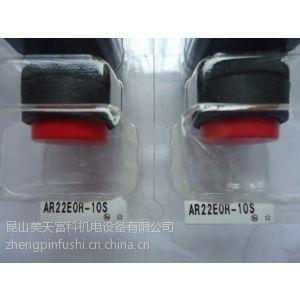 供应【富士按钮】《AR22FOR-11R》供应【AR22FOR-11R】昆山美天富科机电设备有限公司