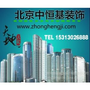 供应北京通州区办公室装修公司*饭店装修公司