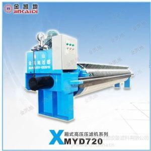 供应720型圆板压滤机 全自动压滤机 自动保压 自动卸料
