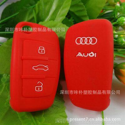 奥迪  A6L,  A4,  TT,  Q7通用硅胶汽车钥匙套