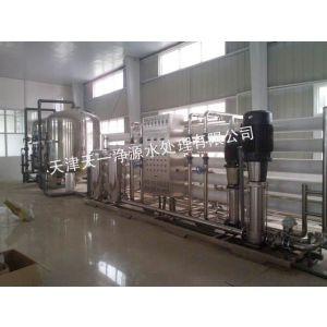 供应天津大型工业反渗透设备供应商天一净源