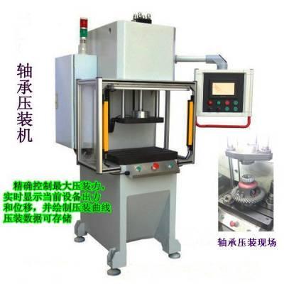供应数控液压机,单柱数控液压机,厦门数控液压机厂家