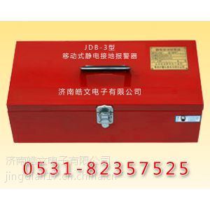 供应JDB-3移动式静电接地报警器