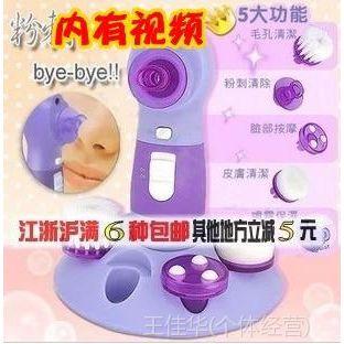 供应美顏清洁四合一多功能毛孔吸引器 吸黑头仪器洗脸器 附视频