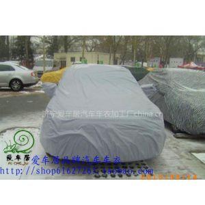 供应爱车居品牌标致专用汽车车衣/车罩pvc材质防雨防水外衣外罩套子