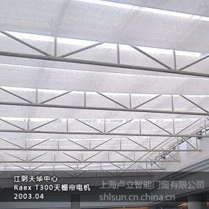上海兮鸿智能电动天棚帘平拉遮阳蓬供应电动遮阳棚