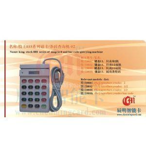 供应带键盘磁卡读卡器(水晶按键)(电脑按键)股王888C磁卡读卡器
