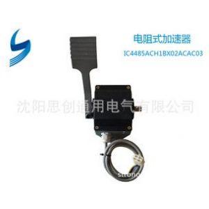 供应电阻加速器,0-5K加速器,电位器式加速器,IC4485ACH1BX02ACAC03