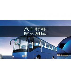 供应95/28/EC汽车材料燃烧测试